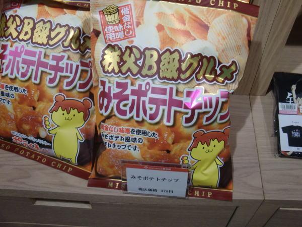味噌ポテトチップス